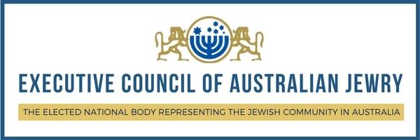 Executive Council of Australian Jewry Logo