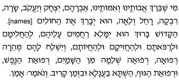 mi shebirat hebrew text